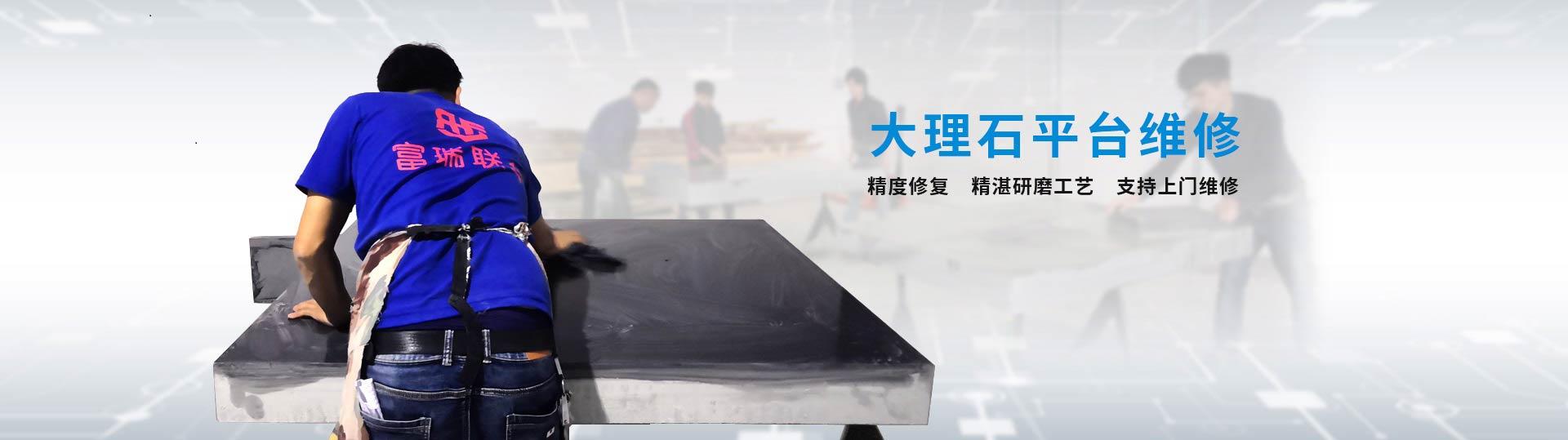 苏州大理石平台维修